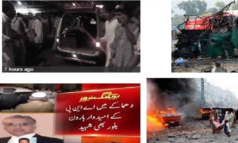 Pakistan: Suicide attack kills Awami National Party candidate Barrister Haroon Bilour, 13 others in Peshawar